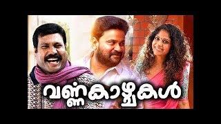 Best Malayalam Comedy Movie # Varnakazhchakal Malayalam Movie # Dileep, Jagathy, Kalabhavan Mani