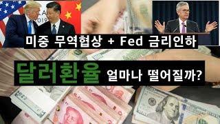 무역분쟁 타결로 달러환율 얼마나 떨어질까?