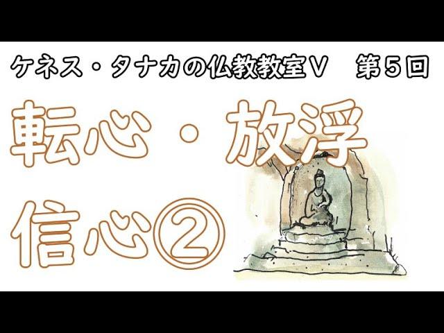 「ケネス・タナカの仏教教室Ⅴ」第5回の講義動画を公開しました