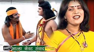 Aalha Kewat Sambad || आल्हा केवट संबाद || Sanjo Baghel || Musical Story Of Holly Ramayan
