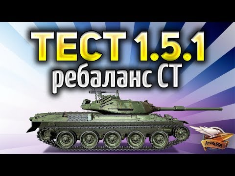 ТЕСТ ПАТЧА 1.5.1 - Ребаланс СТ 10, карта Харьков и сессионка от ВГ