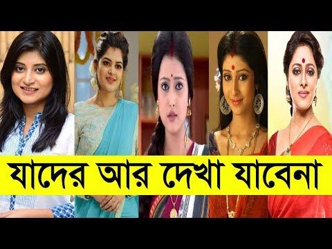 স্টার জলসার সিরিয়ালে আর দেখা যাবেনা যেসব অভিনেত্রীকে | Star Jalsha Serial Actresses