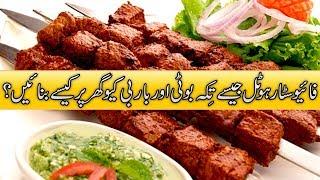Simply Made Tasty Tikka Masala Powder & Barbeque Masala at Home Urdu Hindi