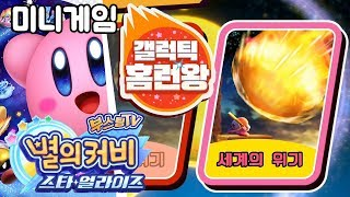 별의커비 스타 얼라이즈 (한글화) 미니게임 맛보기 - 갤럭틱 홈런왕 / 부스팅 실황 공략 [닌텐도 스위치] (Kirby Star Allies)