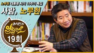 [유시민의 알릴레오 19회] '사람, 노무현' - 강원국 작가, 김정호 더불어민주당 의원