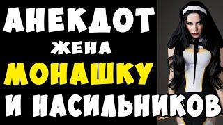 АНЕКДОТ про Смелую Монашку и Насильников Самые Смешные Свежие Анекдоты