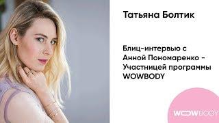 Опыт похудения на программе WOWBODY slim