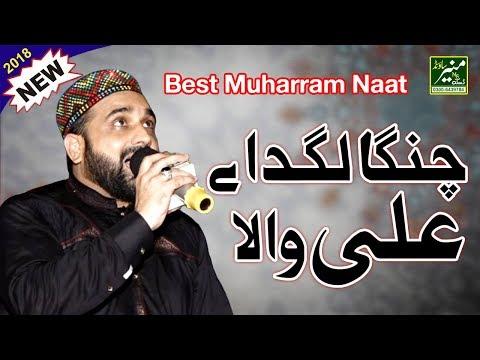 Qari Shahid Mahmood Muharram Naat - New Naats 2018