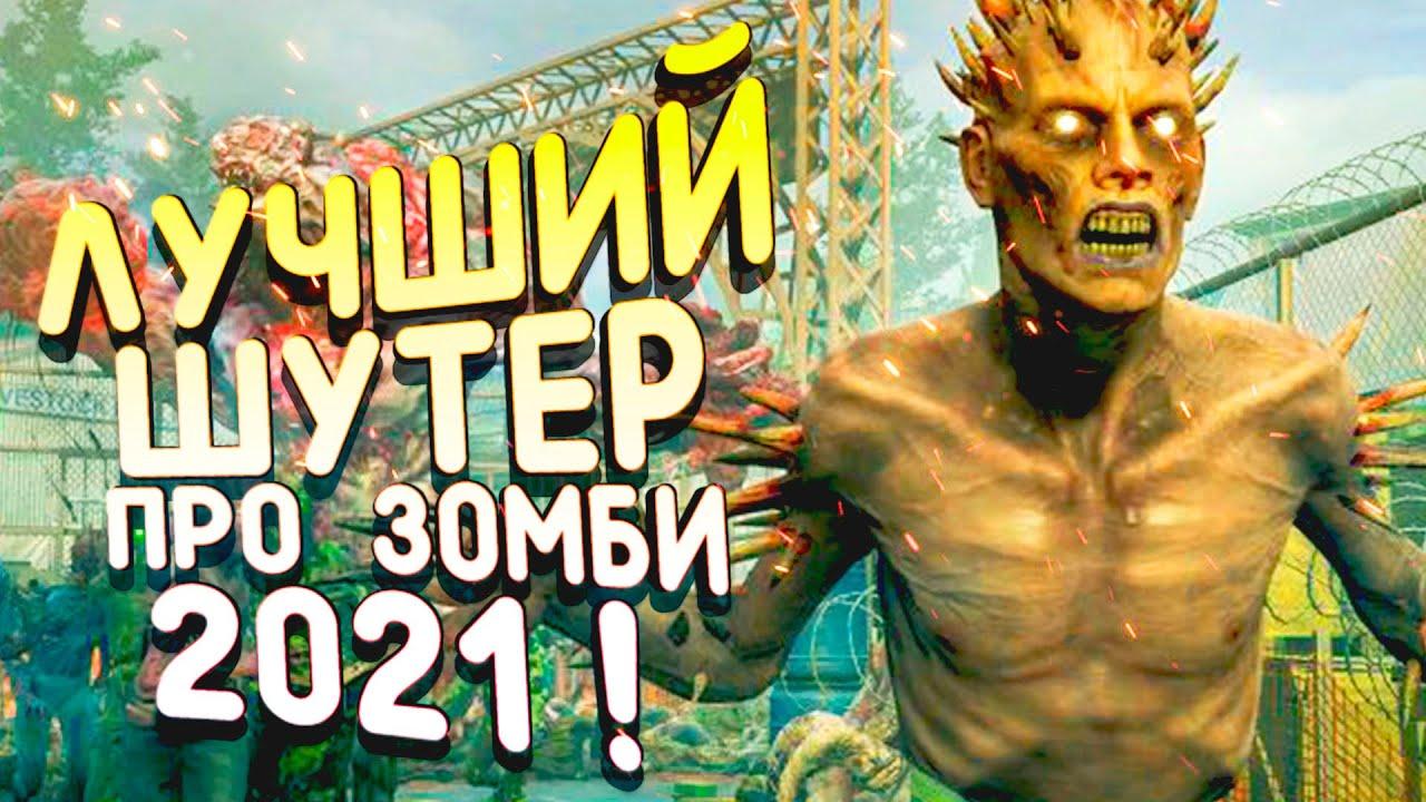 ЛУЧШИЙ ШУТЕР ПРО ЗОМБИ 2021! -  Back 4 Blood