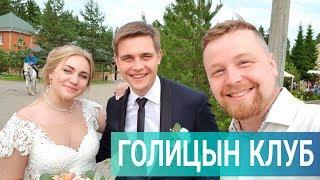 Виктор и Владислава, свадьба ГОЛИЦЫН КЛУБ [отчет] - Ведущий Евгений Донец