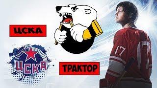 ЦСКА - ТРАКТОР / ПРОГНОЗЫ НА ХОККЕЙ / СТАВКИ НА СПОРТ
