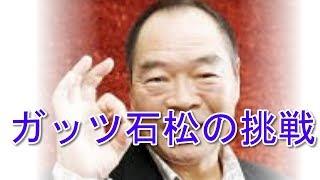 関連動画 【都市伝説】ガッツ石松のおもしろエピソード!これぞ、元祖天...