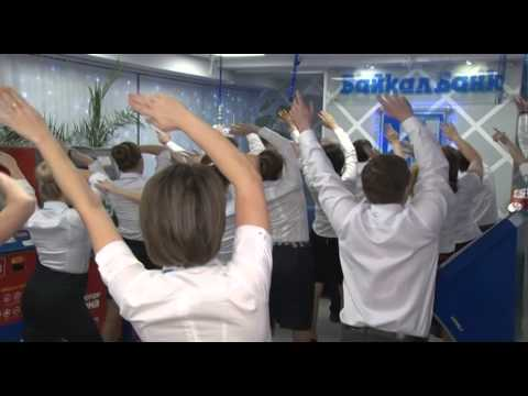 """Московский филиал ОАО АК """"БайкалБанк"""" поздравил Головной офис с 20-летним Юбилеем банка."""