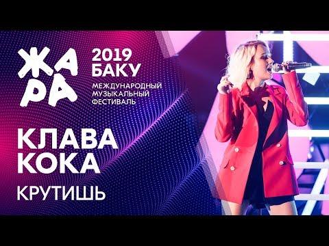 КЛАВА КОКА - Крутишь /// ЖАРА В БАКУ 2019