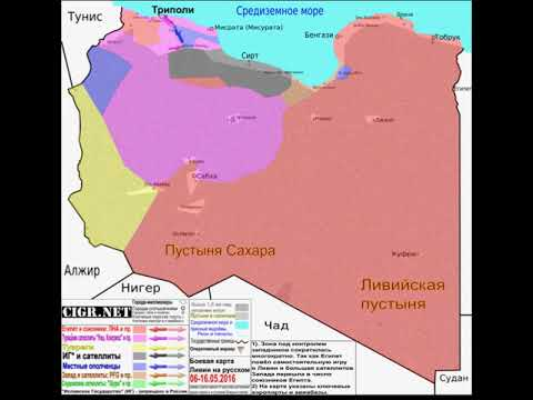 Война в Ливии 2019 г