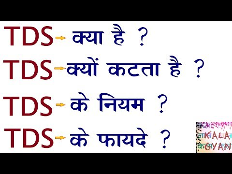 What is TDS // TDS rules,benefits// all information about TDS