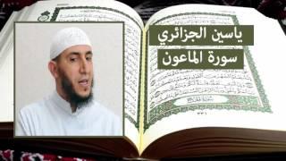 سورة الماعون - ياسين الجزائري