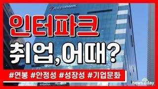 """[뉴스투데이 카드뉴스] """"취준생 주목!"""" 인터파크, 연…"""