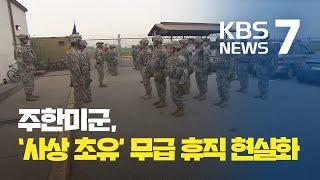 주한미군, 내일부터 한국인 근로자 '사상 초유' 무급 휴직 / KBS뉴스(News)