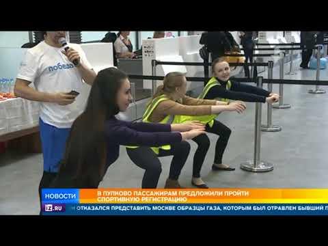 Получил талон – покажи силу: в Пулково прошла самая необычная регистрация на рейс