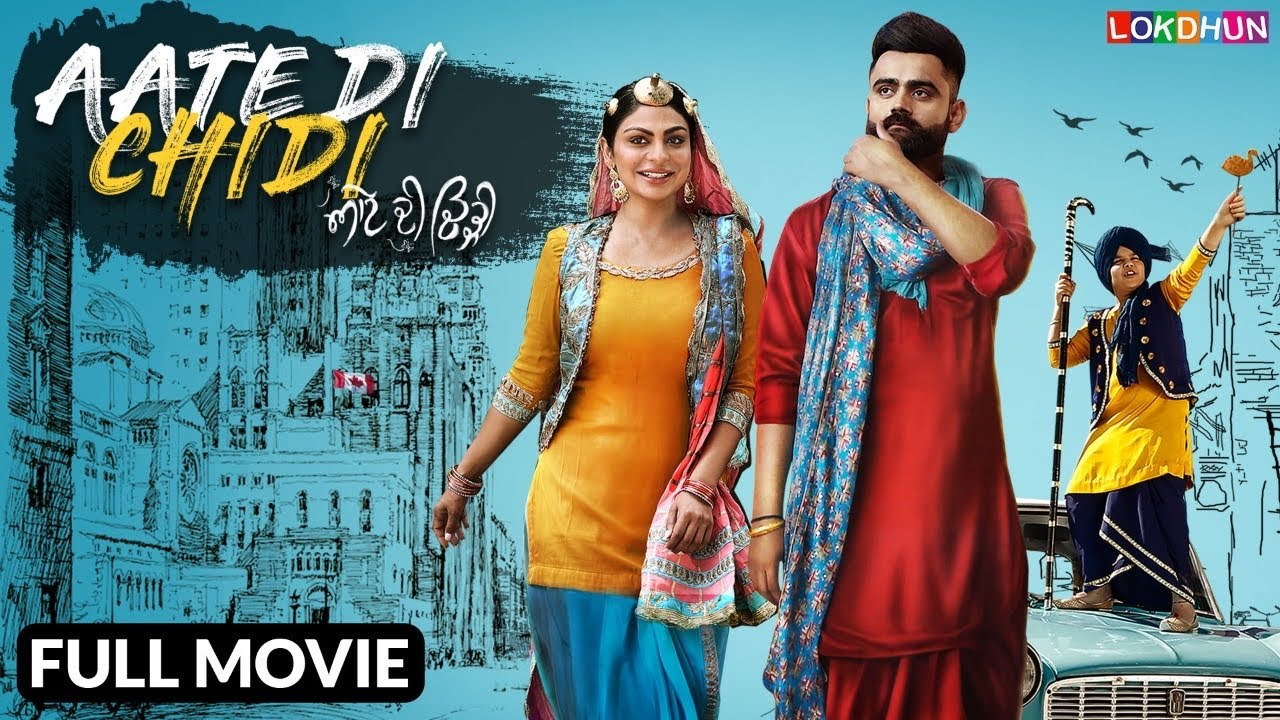 AATE DI CHIDI-  Full Movie (HD) Amrit Mann | Neeru Bajwa | New Punjabi Movie