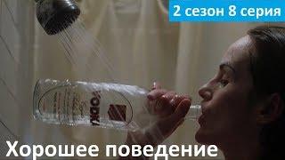 Хорошее поведение 2 сезон 8 серия - Русское Промо (Субтитры, 2017) Good Behavior 2x08 Promo