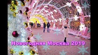 НОВЫЙ ГОД //Новогодняя Москва 2019-самые красивые виды//Бой курантов и салют на Красной площади