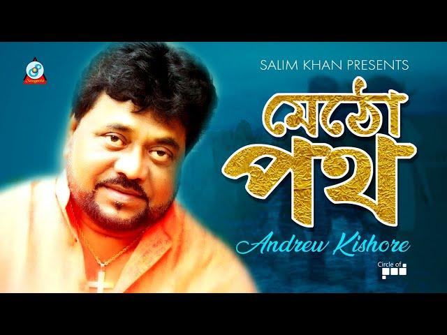 Andrew Kishore - Metho Poth | মেঠো পথ | Official Video Song