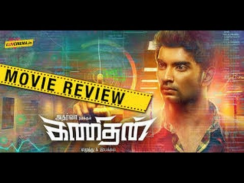 Kanithan movie review by Amal Raj and Puli kutty