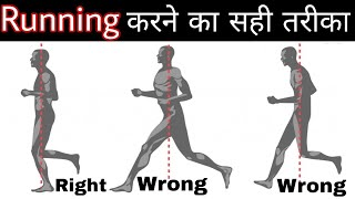 रनिंग करने का सही तरीका How to Run Proper Way in hindi Tips for 1600 meter Army Running