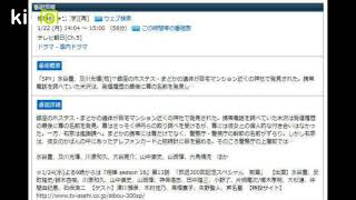 番組情報 相棒8 #12[字][再] ウェブ検索 1/22 (月) 14:04 ~ 15:00 (56...