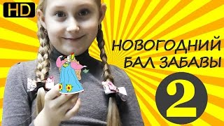 #2 Рисованное видео HD  Новогодний бал Забавы  Как это сделано(21 декабря 2015 года в Ростовском областном Доме народного творчества состоялась премьера детского спектакля..., 2015-12-25T16:59:37.000Z)