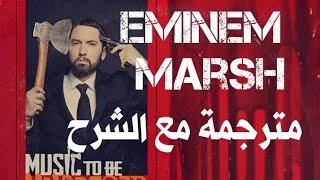 Eminem Marsh مترجمة مع الشرح