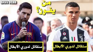 بالفيديو: ميسي يعد برشلونة بدوري الأبطال، ورونالدو يعد بنفس اللقب لليوفي، فمن يحقق البطولة؟