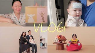 [육아VLOG] 4개월 영유아검진 & 예방접종하기 | …
