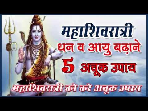 महाशिवरात्रि पर धन और आयु बढ़ाने के 5 उपाय   5 Tips On Mahashivratri for money and longevity hindi