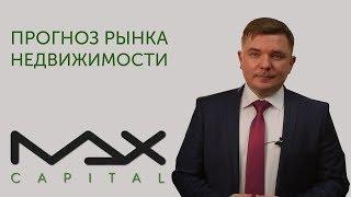 Купить недвижимость в России