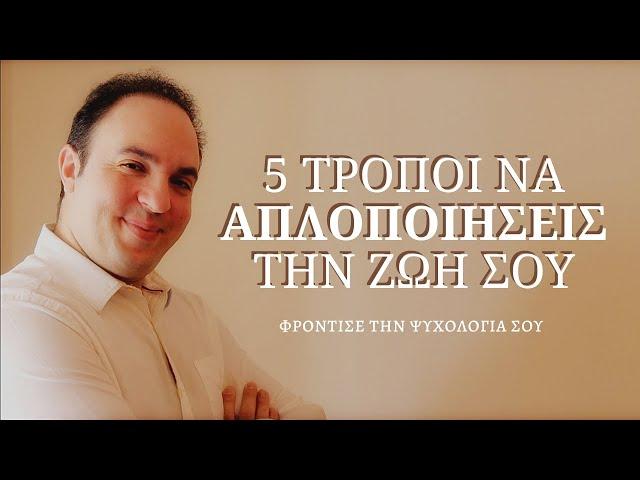 5 Τρόποι Να ΑΠΛΟΠΟΙΗΣΕΙΣ την Ζωή Σου