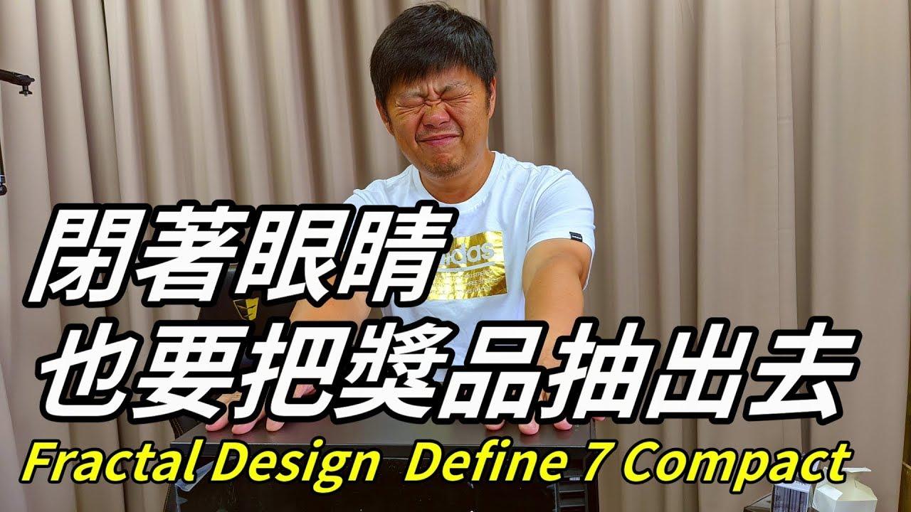 【直播抽獎】抽獎囉,抽 Fractal Design Define 7 Compact 機殼