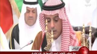 البحرين : بمشاركة وزير الخارجية.. المجلس الوزاري لمجلس التعاون الخليجي يستنكر استمرار التدخلات