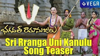 Bhagavath Ramanujulu Movie    Sri Rranga Uni Kanulu Song Teaser