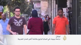 بيروت رابع أغلى مدينة عربية
