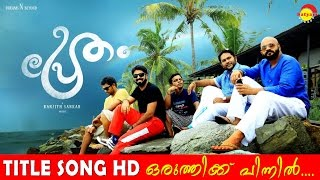 "Pretham Title Song HD ""ORUTHIKKU PINNIL"" 