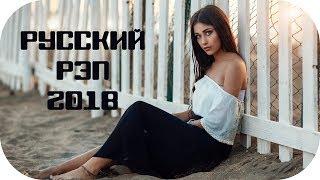 🇷🇺 НОВЫЙ РУССКИЙ РЭП МИКС 2018 🎵 New Russian Rap 2018 #6