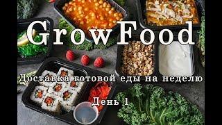 GrowFood | Обзор сервиса доставки готовой еды на неделю | День 1