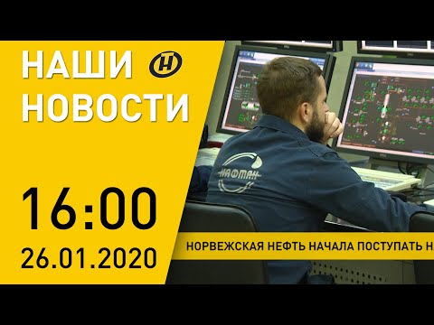 Наши новости ОНТ: норвежская нефть в Новополоцке; вирус шагает по планете; ищем «Мисс Беларусь»