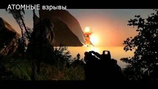 Crysis Strange Island - Каникулы в Крузисе