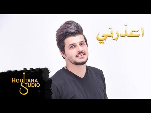 Download Karar Mohamed – E3thrni Exclusive |كرار محمد - اعذرني حصريا |2018 Mp4 baru