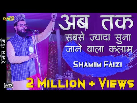 【7】 SHAMEEM RAZA FAIZI 2018   Bhawanand Jalsha   Dil Bahalne Ko NEW Naat Full HD 1080p