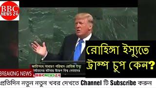 Bangla Breaking News - Bangladesh Latest News Today - Today's News Update - BBC NEWS 24
